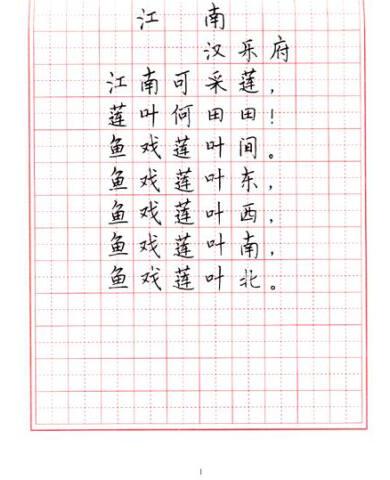 小学生必背古诗词楷书钢笔字帖图片