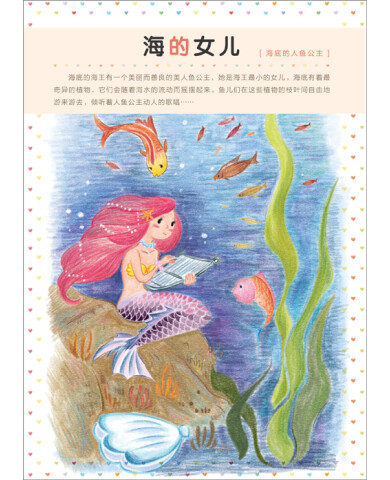 飞乐鸟的色铅笔手绘世界:缤纷童话篇