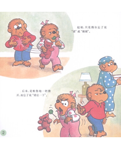 贝贝熊系列丛书 第1辑 礼貌待人 英汉对照图片