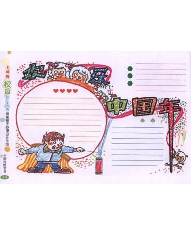 (京东商城) 校园节日庆典黑板报手抄报设计手册(卡通版)报价