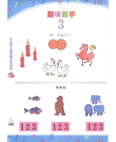 《欧美幼儿园趣味数学》(凌宁)【摘要