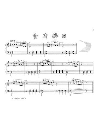 儿童钢琴初步教程3报价