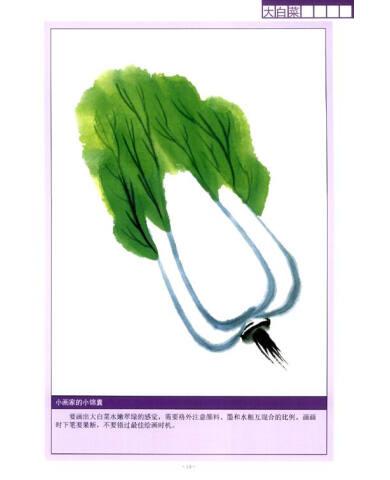 《儿童美术基础教程:国画》(王兆慈)【摘要