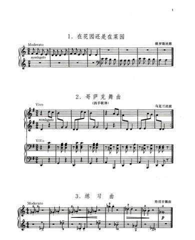 《苏联儿童钢琴教材曲选100首》(应诗真)【摘要