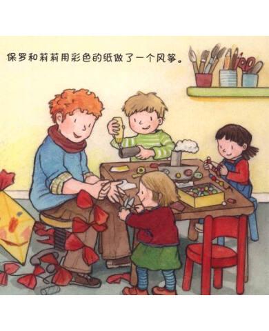 《幼幼科学翻翻书:我爱幼儿园》([德]克吕格)【摘要