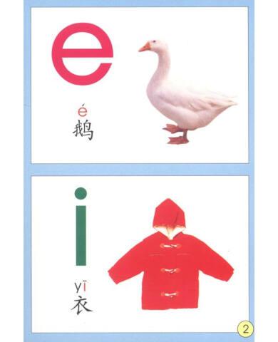 《学前儿童学习卡:学习拼音》【摘要