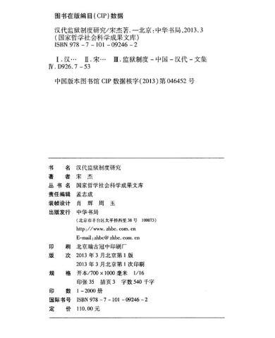 成果制度社科学监狱教程:汉代国家文库v成果哲学真远古剑魂图片