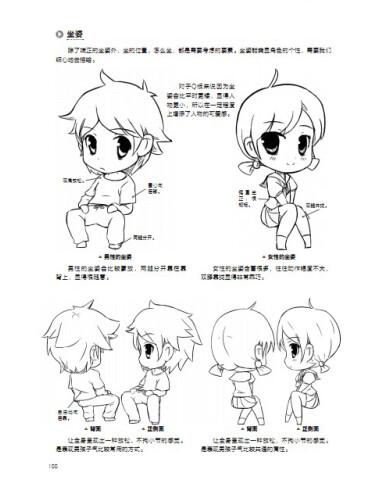 漫画手绘初学者q版