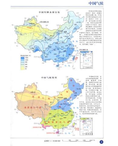 中国地图册·地形版