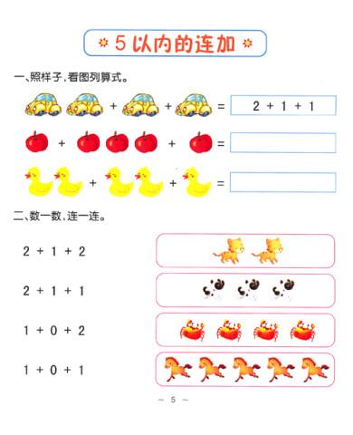 《学前必备综合训练:幼儿数学练习(上)》(苏春梅)