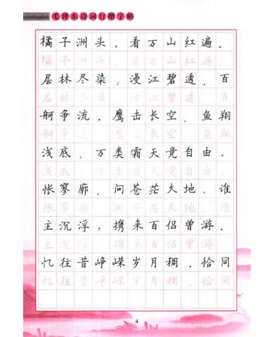 跟我学硬笔书法:毛泽东诗词行楷字帖图片