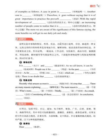 作文桥:72套卷高考英语小学作文解析/王彦芳[西路真题桐乡市振兴图片