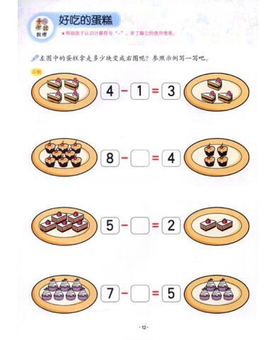 《学前数学思维训练营(基础篇)(适合3-6岁)》【摘要