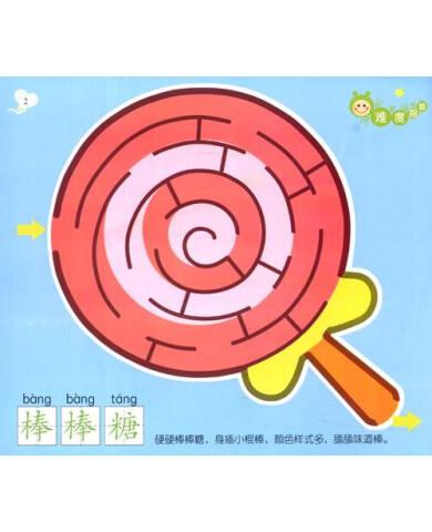 《幼儿小迷宫(1):食物篇》(徐殿俊)【摘要