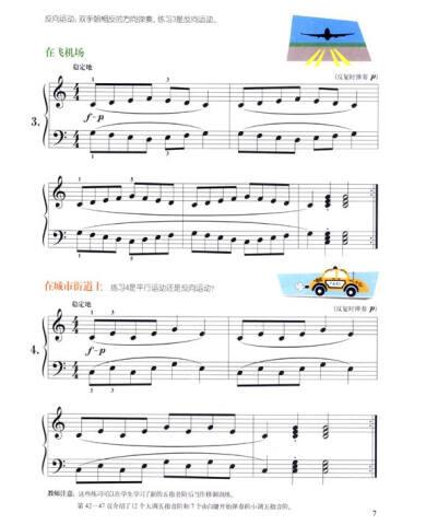 《钢琴之旅·菲伯尔钢琴基础教程:技巧和演奏(第3级)图片