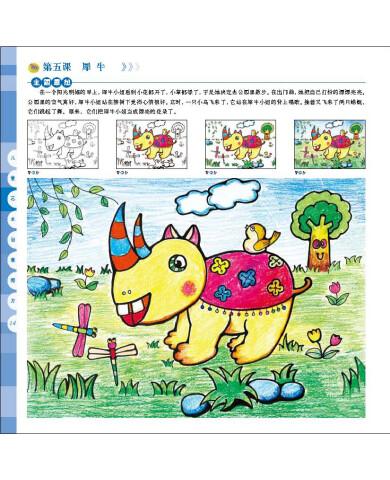 《儿童艺术创意魔方·儿童画基础篇下》