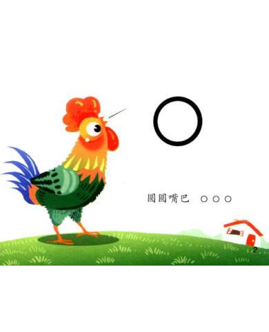 汉语拼音f的简笔画-学习拼音
