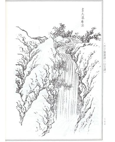 《芥子园画谱:山水画》【摘要