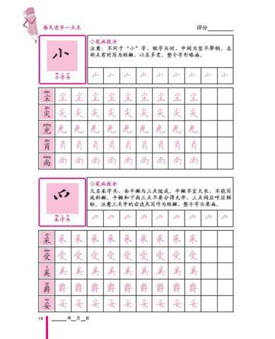 1折) 目录 书写常识 汉字笔画名称表 汉字书写笔顺规则 基本笔画 衍生图片