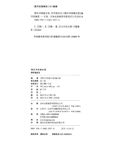 期末冲刺满分卷 语文 4年级上 北京师范教材适用 2013秋图片