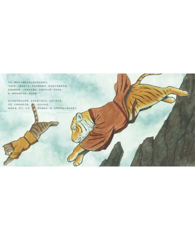 故事:老虎和猫