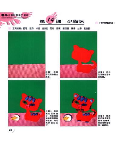 赛尚儿童创意手工教程:手工拼贴画/张秀霞-图书杂志