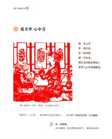一清 中国梦 诗