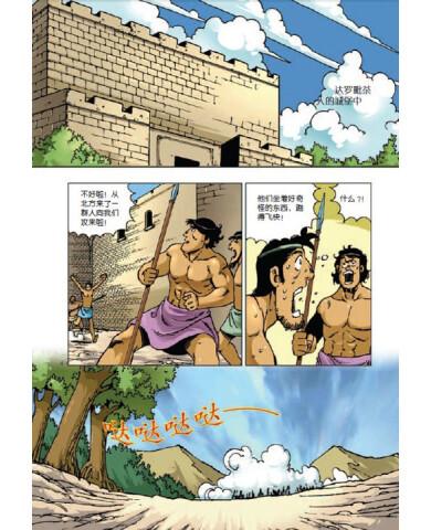 识漫画书:古印度·中国》