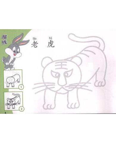 1234学画画·简笔画(动物篇)