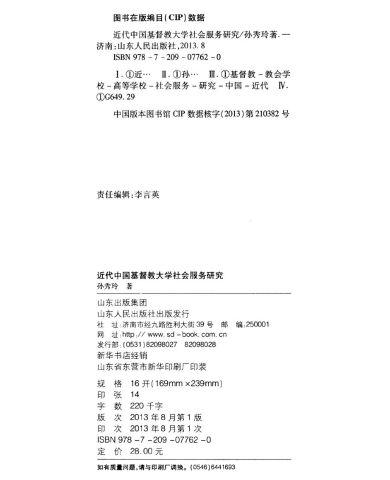 基督教歌曲宣教的中国歌词和谱表