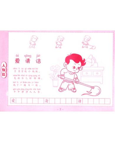 《儿童简笔绘画(人物篇)》【摘要