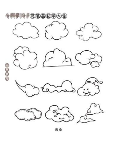 云朵图案简笔画