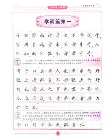 《钢笔楷书字帖:论语名句》(严祖喜)【摘要