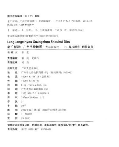 《老广新游:广州手绘地图》【摘要