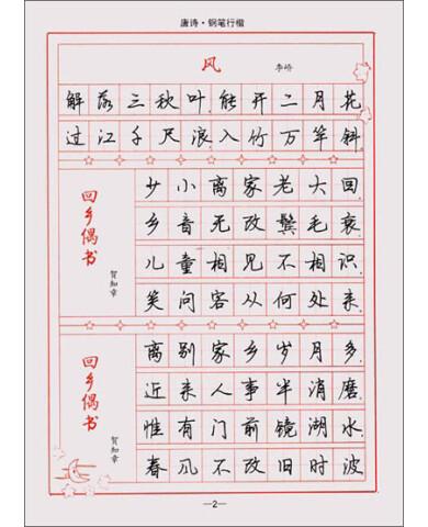 《司马彦字帖:唐诗·钢笔行楷(描摹)(全新防伪版)》