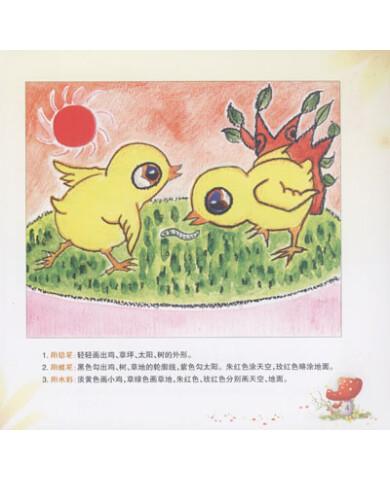 少儿绘画教材系列丛书 蜡笔 水彩画动物