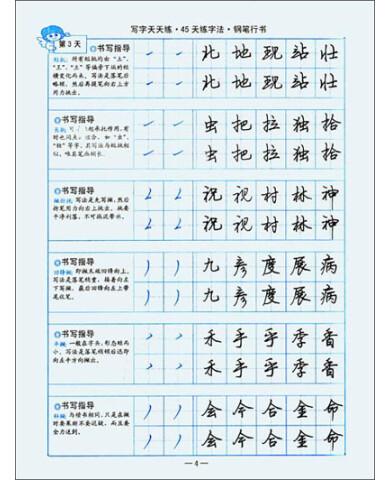 45天练字法·钢笔行书/司马彦