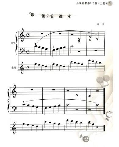 《开心玩·幼儿钢琴启蒙教程:小手启蒙曲120首(上册)