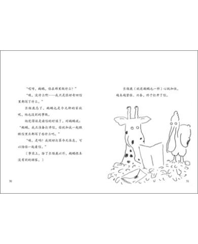 -(全4册)/[日]岩佐小萌童