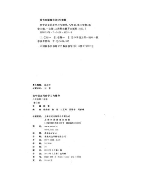 初中语文同步学习与辅导(8年级·第2学期)(科教版)