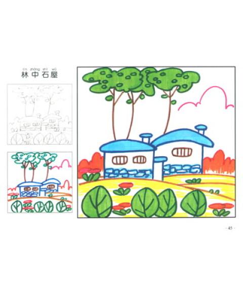 儿童彩色水笔画:风景
