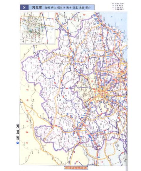 中国道路交通地图集(大比例尺)(2013新版交通图)