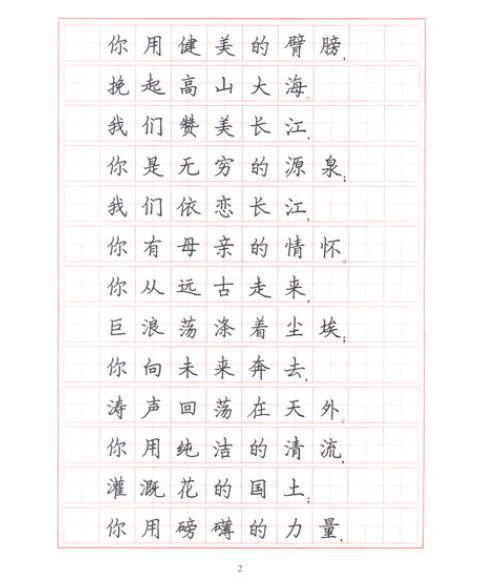小学生硬笔书法40字