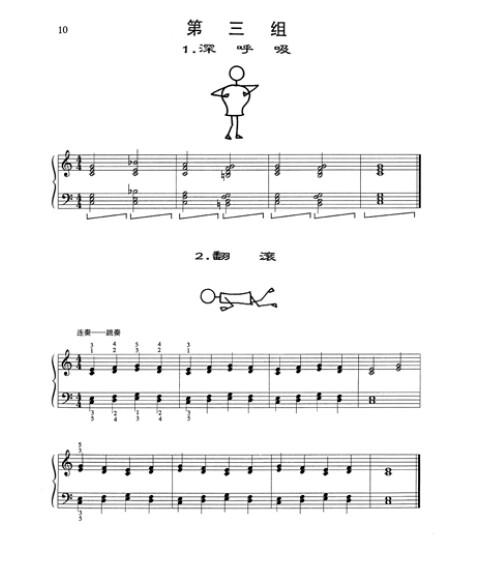 钢琴天天练练(3)(原版引进)