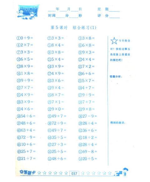 趣味数学口算题卡:2年级(下册)(北京师范教材适用)(2013春)图片