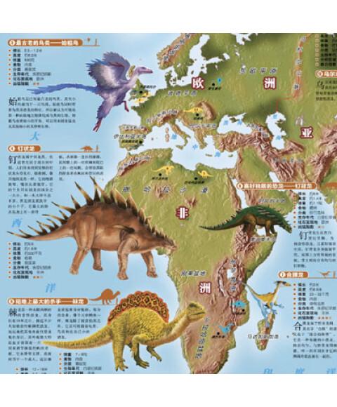 恐龙地图)(套装共2册)》