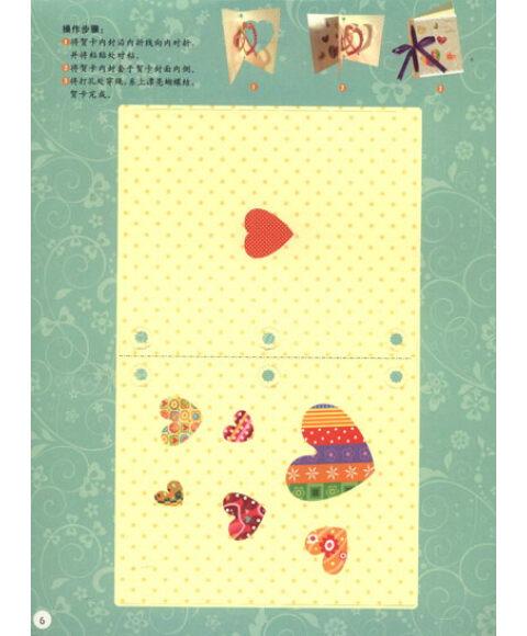 《儿童diy立体手工贺卡:感恩老师》【摘要