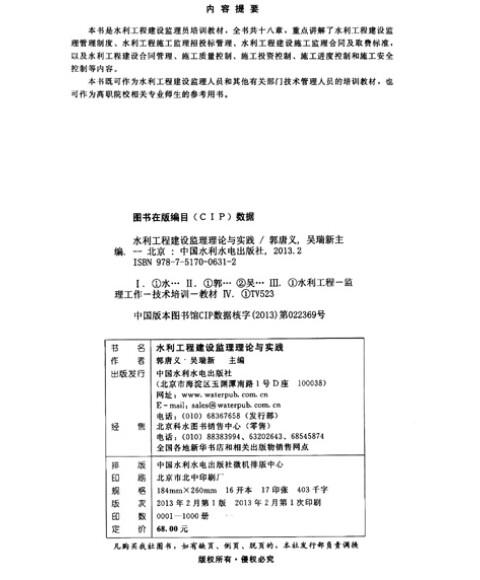 第5期2014年5月广东水利水电GUANG