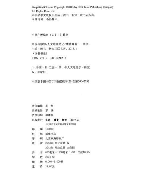 《读书书系·阅读与感知:人文地理笔记》(唐晓峰)