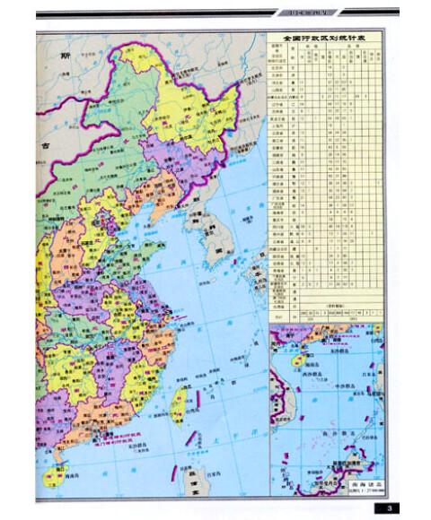 《中国地图集》【摘要